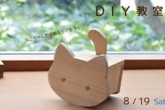 HP用DIY新