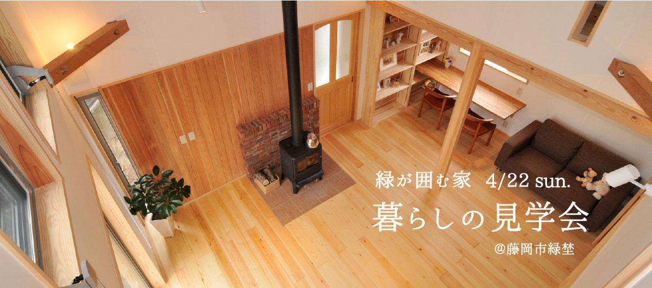 篠崎邸4.22