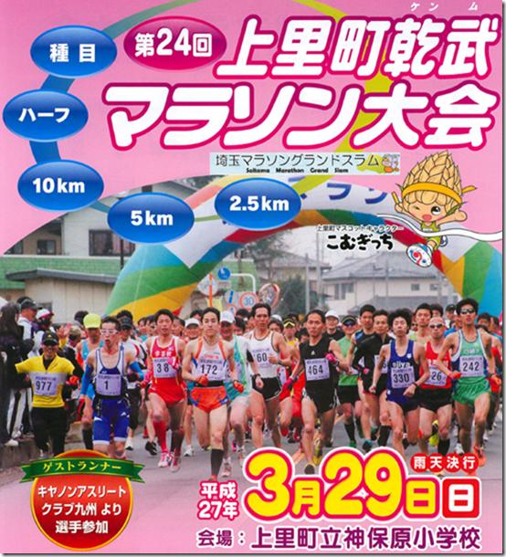 kamisato-kenmu-marathon-2015-top-img-01