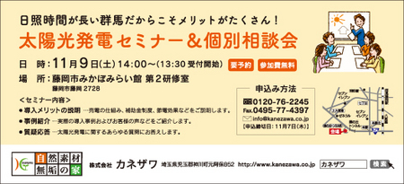 1007_kanezawa_sama03.jpg