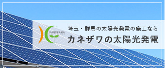カネザワの太陽光発電